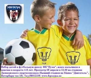 Набор детей в Таллине